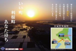 都営地下鉄浅草線に町のPR広告を掲出