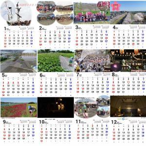 利根町カレンダー2021年