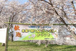 『桜づつみ横断幕』の画像