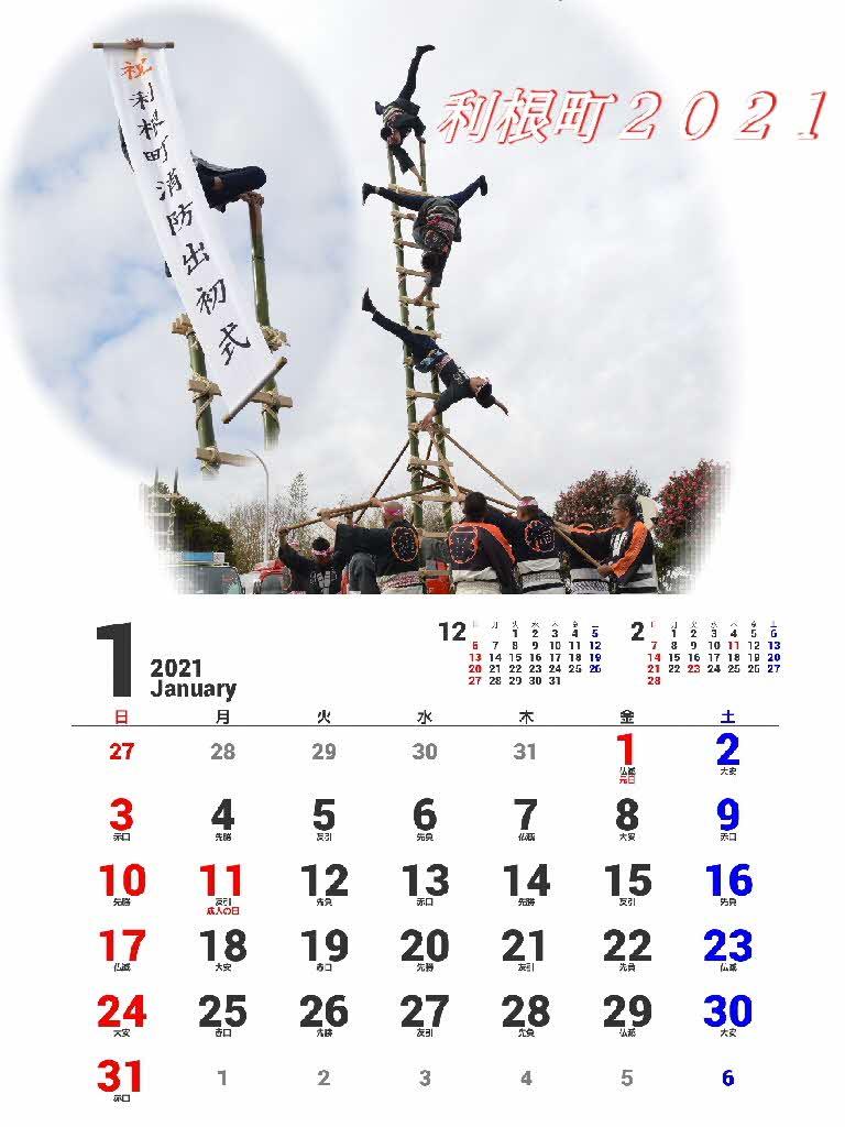 『2021年カレンダー1月』の画像