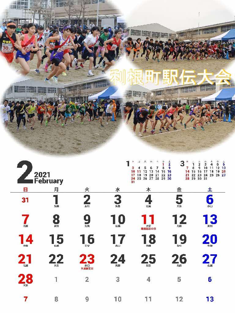 『2021年カレンダー2月』の画像