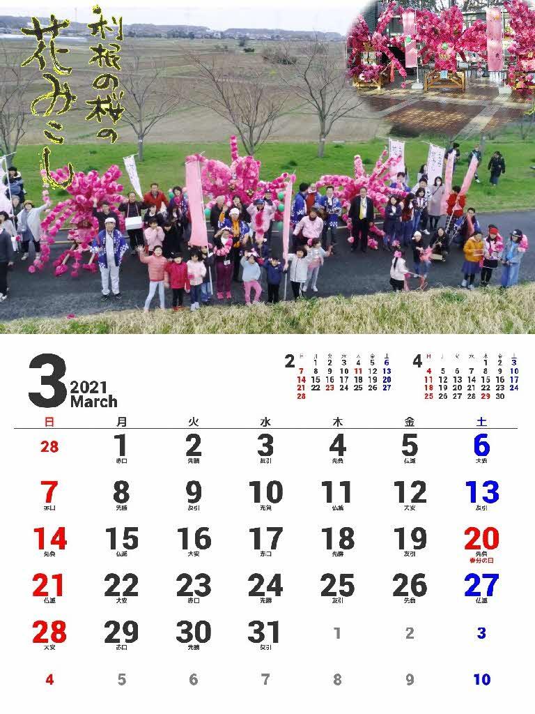 『2021年カレンダー3月』の画像
