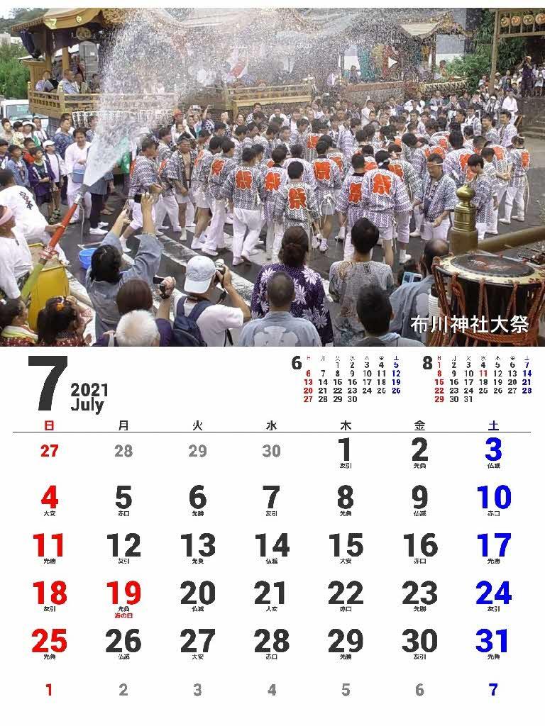 『2021年カレンダー7月』の画像