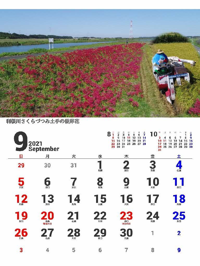 『2021年カレンダー9月』の画像
