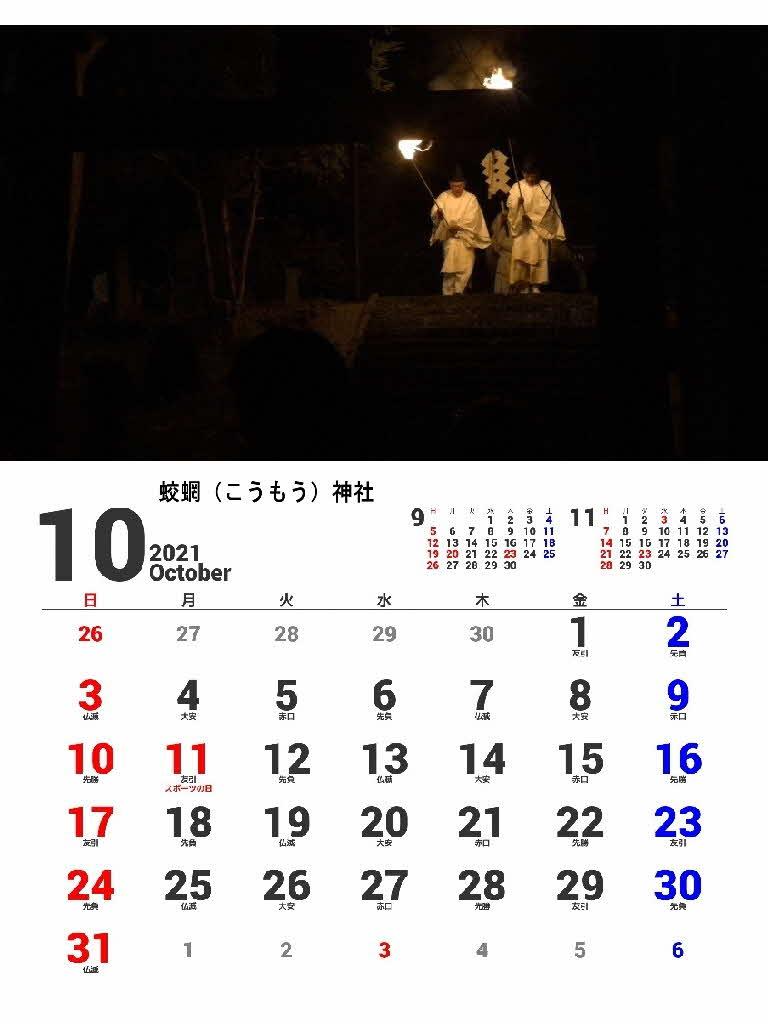 『2021年カレンダー10月』の画像