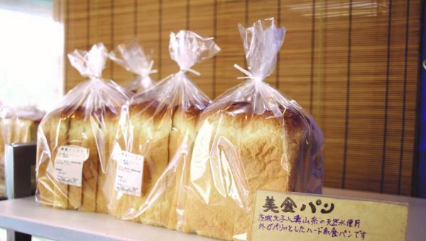 『『『『美食パン』の画像』の画像』の画像』の画像