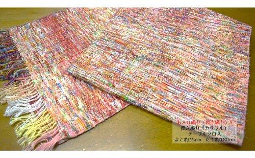『『あさひ織』の画像』の画像