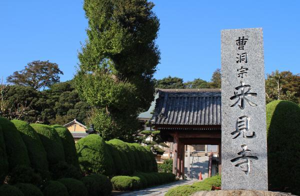 『来見寺(カルタ用)』の画像