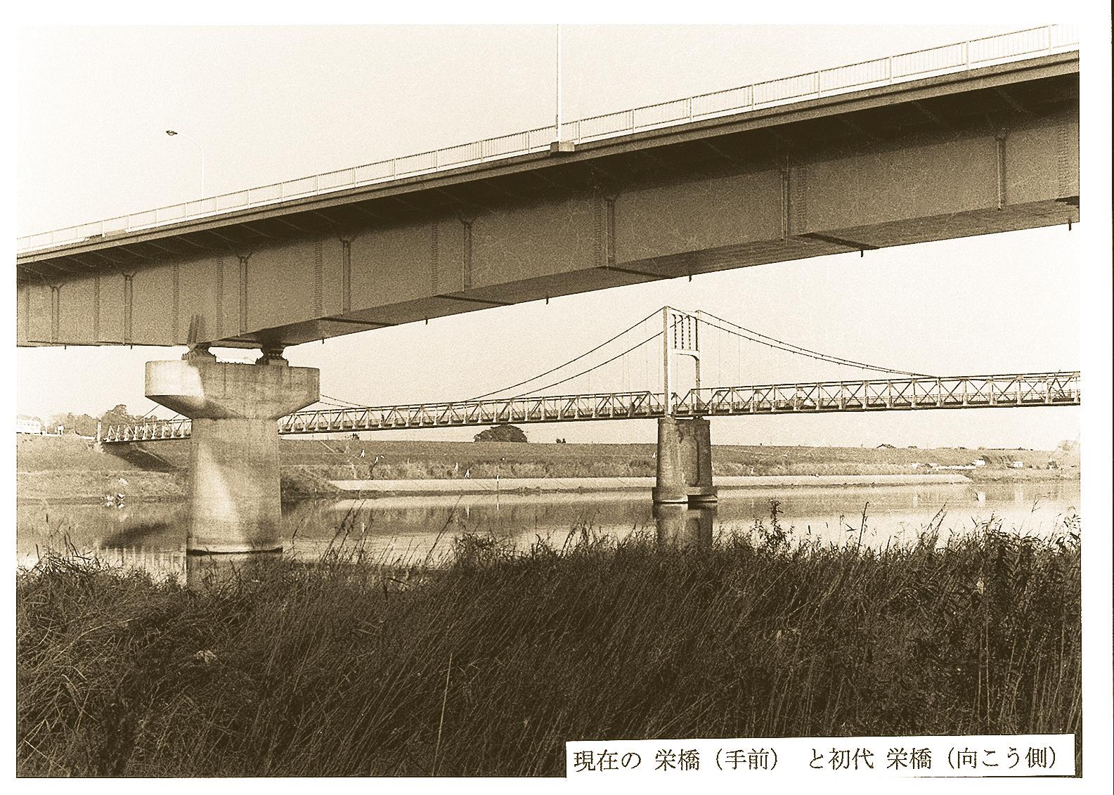『旧栄橋(カルタ用)』の画像