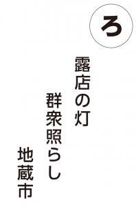 『ろ』の画像