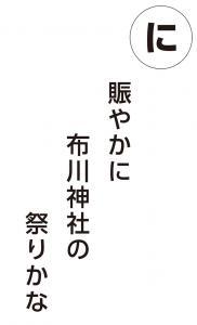 『に』の画像