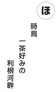 『ほ』の画像
