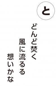 『と』の画像