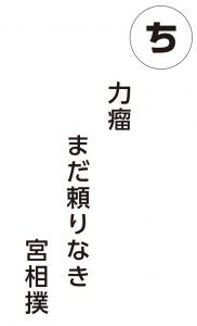 『ち』の画像