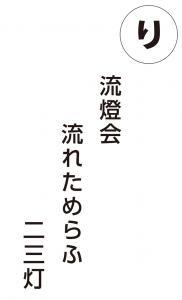 『り』の画像