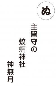 『ぬ』の画像