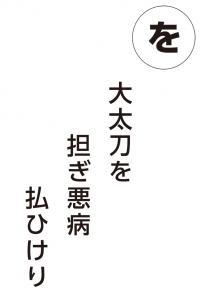 『を』の画像