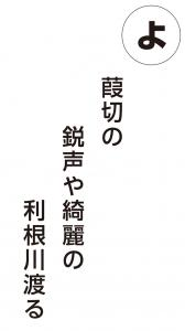 『よ』の画像