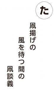『た』の画像