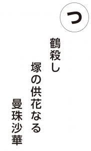 『つ』の画像