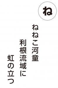 『ね』の画像