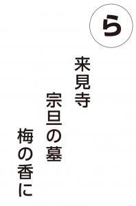 『ら』の画像