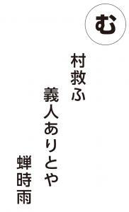 『む』の画像