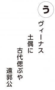 『う』の画像