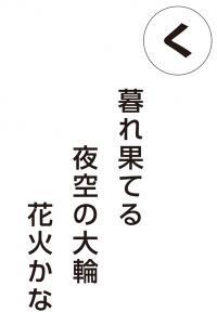 『く』の画像