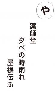 『や』の画像