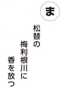 『ま』の画像