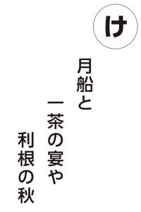 『け』の画像
