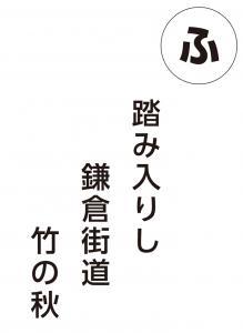 『ふ』の画像