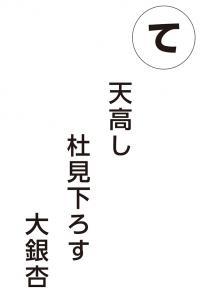 『て』の画像