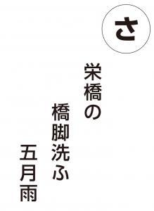 『さ』の画像