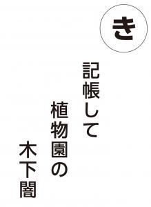 『き』の画像
