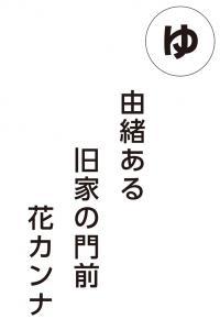『ゆ』の画像