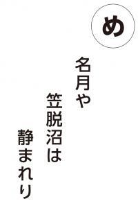 『め』の画像
