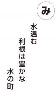 『み』の画像