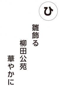 『ひ』の画像
