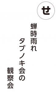 『せ』の画像