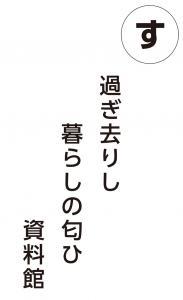 『す』の画像