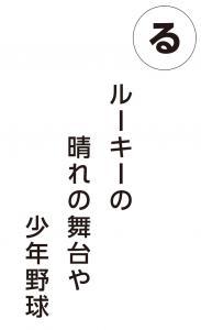 『る』の画像