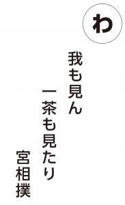 『わ』の画像