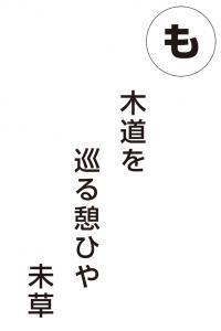 『も』の画像